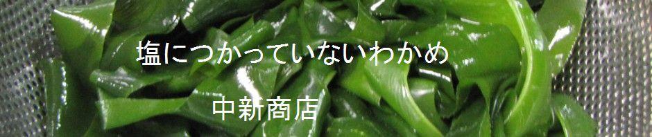 nakashin-940x198-01
