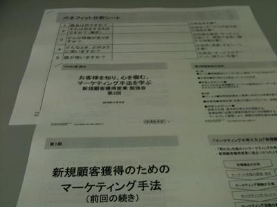 Kitaku部新規顧客獲得営業勉強会第2回レポート